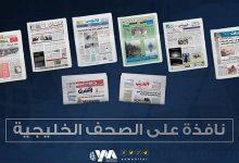 Photo of أبرز ما تناولته الصحف الخليجية في الشأن اليمني