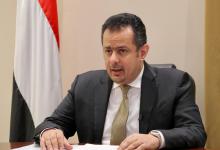 "Photo of رئيس الوزراء اليمني يؤكد على أهمية الشراكة الحقيقية مع البنك الدولي لمواجهة ""كورونا"""