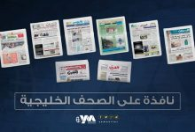 Photo of رفض الشرعية لمقترحات غريفيث وتصعيد الحوثيين أبرز اهتمامات صحف الخليج بشأن اليمن
