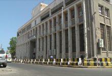Photo of المركزي اليمني يعلن سحب 61.5 مليون دولار من الوديعة السعودية