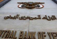 Photo of المركزي اليمني يوقف التحويلات المالية بالعملة الأجنبية بشكل كامل