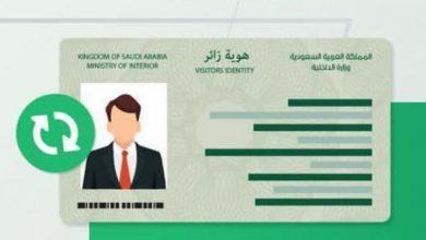 """Photo of السعودية تبدأ استقبال طلبات تمديد """"هوية زائر"""" لليمنيين"""