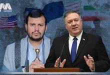 Photo of الولايات المتحدة تصدر ترخيصاً للمعاملات المالية مع الحوثيين أسابيع أخرى