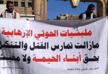 Photo of تعز.. وقفة احتجاجية تندد بالجرائم الحوثية في الحيمة