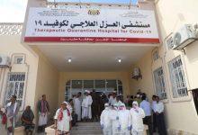 "Photo of ارتفاع الإصابات ب""كورونا"" في مناطق الحكومة اليمنية إلى أكثر من (5500) حالة إصابة"